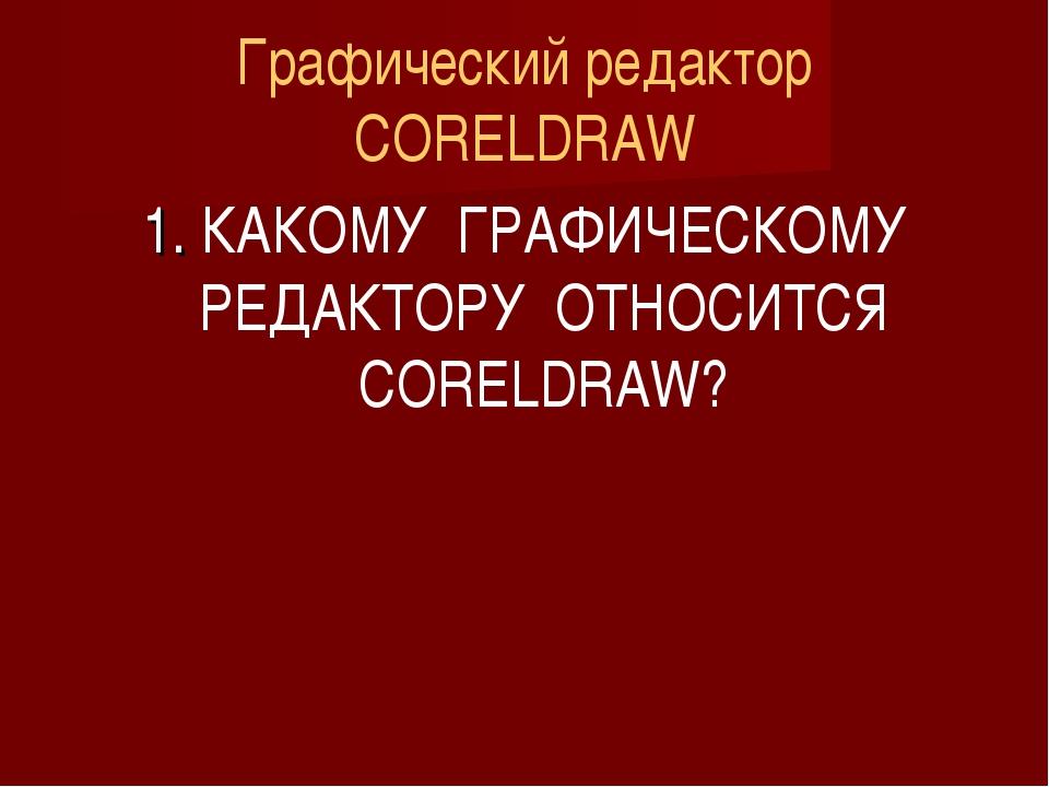 Графический редактор CORELDRAW 1. КАКОМУ ГРАФИЧЕСКОМУ РЕДАКТОРУ ОТНОСИТСЯ COR...