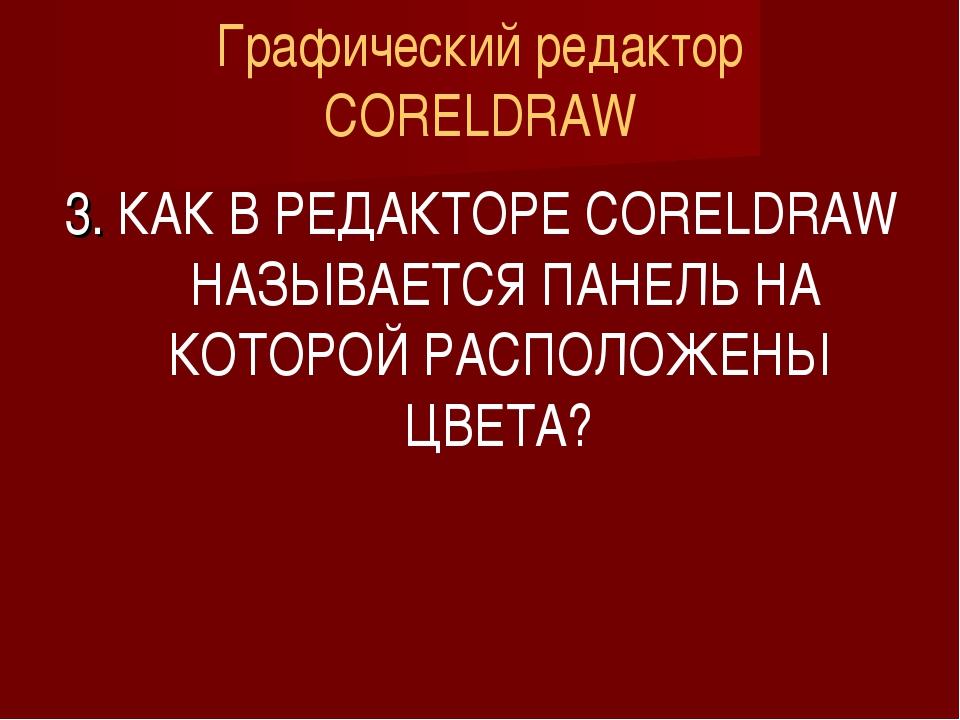 Графический редактор CORELDRAW 3. КАК В РЕДАКТОРЕ CORELDRAW НАЗЫВАЕТСЯ ПАНЕЛЬ...