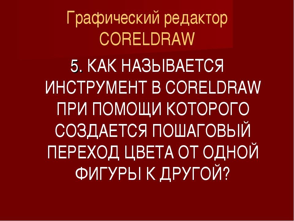 Графический редактор CORELDRAW 5. КАК НАЗЫВАЕТСЯ ИНСТРУМЕНТ В CORELDRAW ПРИ П...
