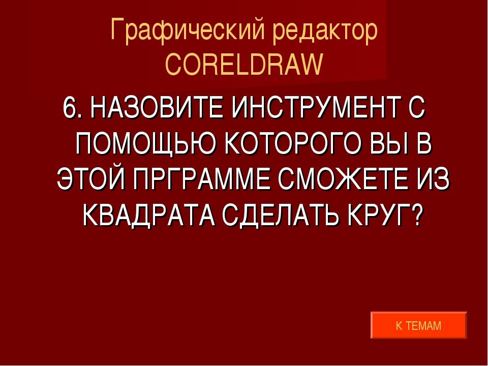 Графический редактор CORELDRAW 6. НАЗОВИТЕ ИНСТРУМЕНТ С ПОМОЩЬЮ КОТОРОГО ВЫ В...