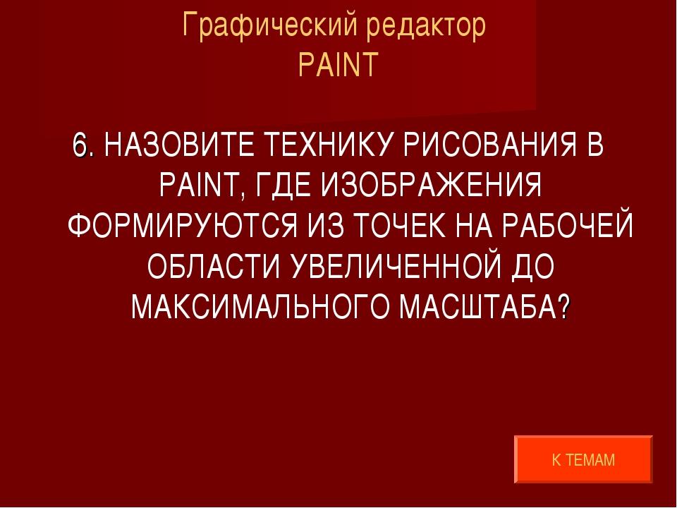 Графический редактор PAINT 6. НАЗОВИТЕ ТЕХНИКУ РИСОВАНИЯ В PAINT, ГДЕ ИЗОБРАЖ...