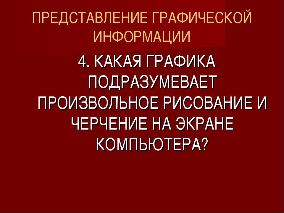 ПРЕДСТАВЛЕНИЕ ГРАФИЧЕСКОЙ ИНФОРМАЦИИ 4. КАКАЯ ГРАФИКА ПОДРАЗУМЕВАЕТ ПРОИЗВОЛЬ...