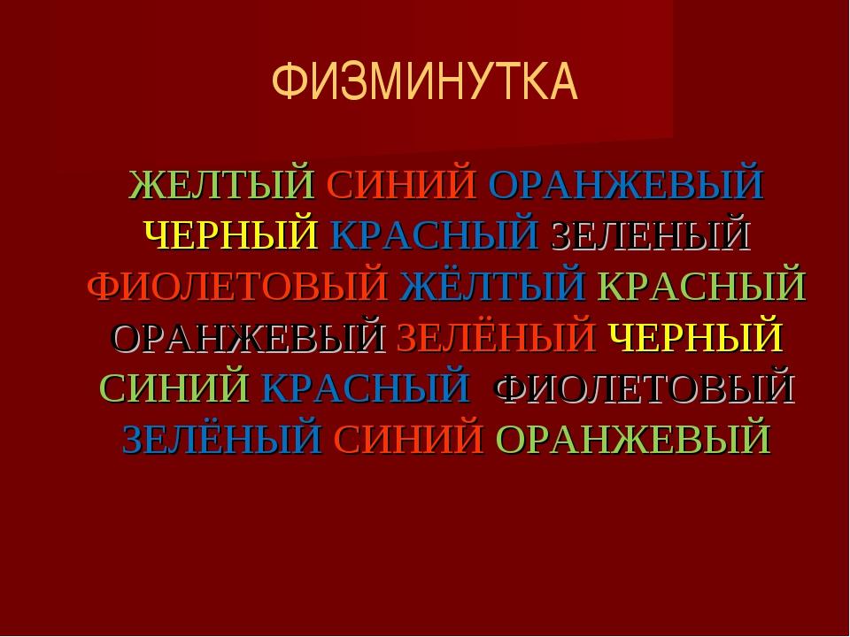 ФИЗМИНУТКА ЖЕЛТЫЙ СИНИЙ ОРАНЖЕВЫЙ ЧЕРНЫЙ КРАСНЫЙ ЗЕЛЕНЫЙ ФИОЛЕТОВЫЙ ЖЁЛТЫЙ КР...