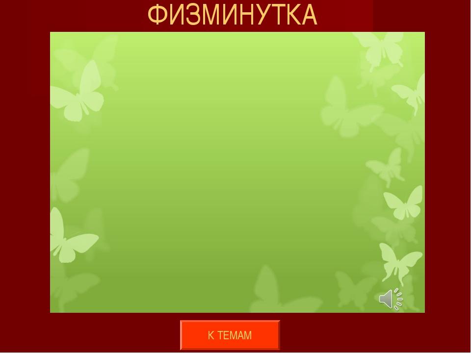 ФИЗМИНУТКА К ТЕМАМ