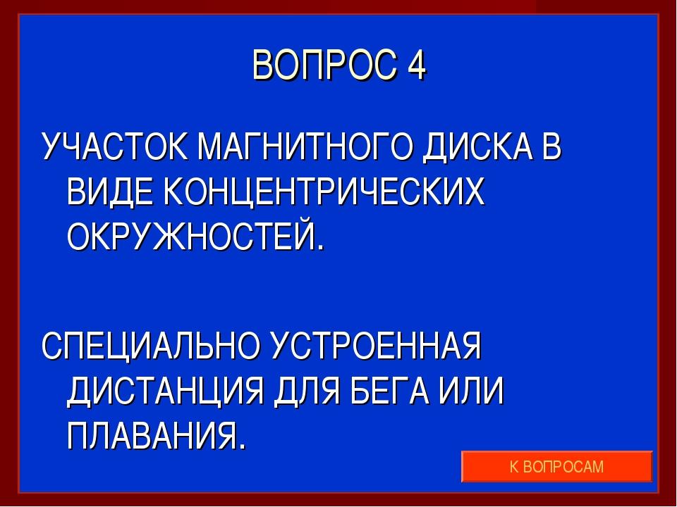 ВОПРОС 4 УЧАСТОК МАГНИТНОГО ДИСКА В ВИДЕ КОНЦЕНТРИЧЕСКИХ ОКРУЖНОСТЕЙ. СПЕЦИАЛ...