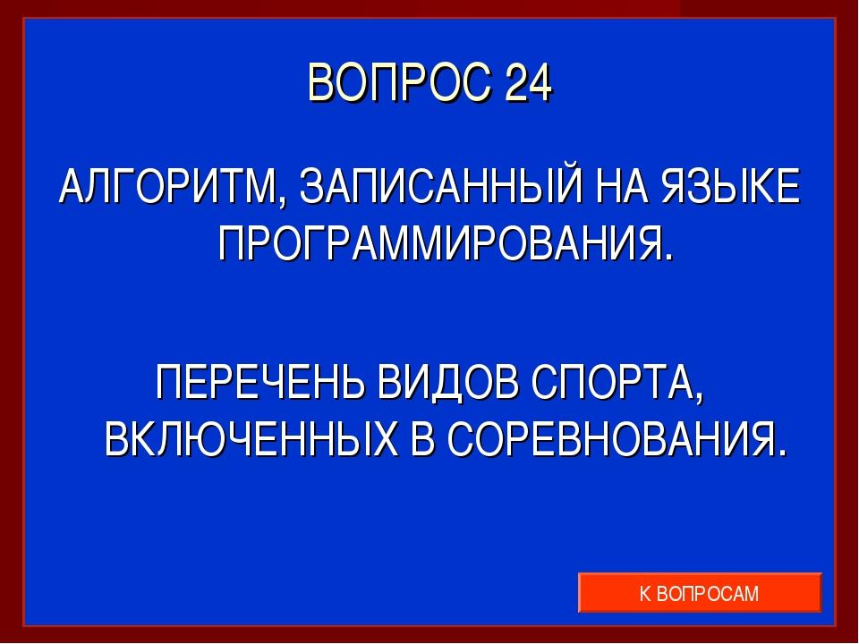 ВОПРОС 24 АЛГОРИТМ, ЗАПИСАННЫЙ НА ЯЗЫКЕ ПРОГРАММИРОВАНИЯ. ПЕРЕЧЕНЬ ВИДОВ СПОР...