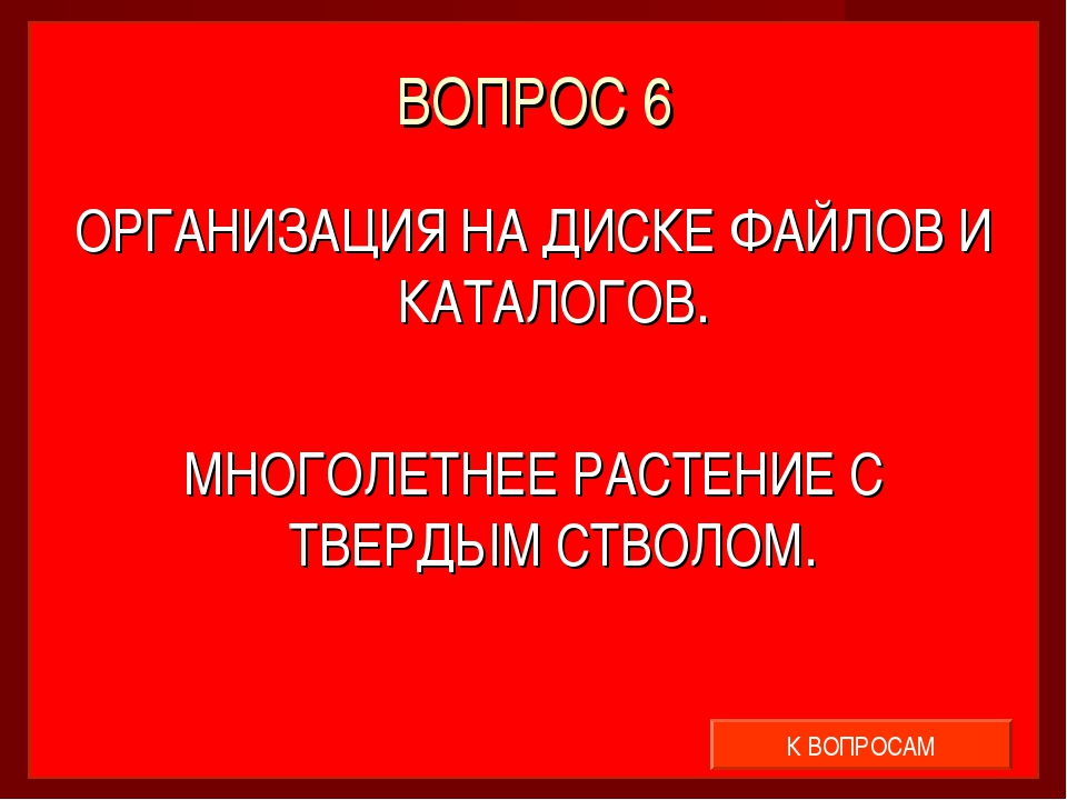 ВОПРОС 6 ОРГАНИЗАЦИЯ НА ДИСКЕ ФАЙЛОВ И КАТАЛОГОВ. МНОГОЛЕТНЕЕ РАСТЕНИЕ С ТВЕР...
