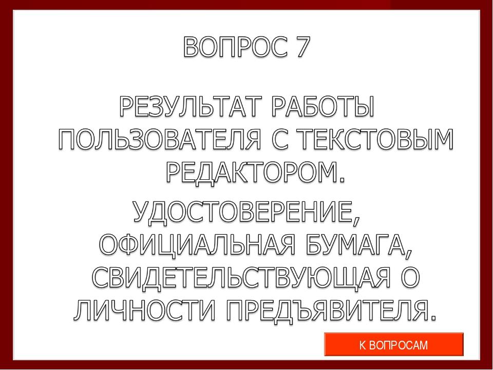 К ВОПРОСАМ