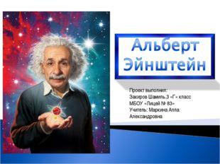 Проект выполнил: Закиров Шамиль,3 «Г» класс МБОУ «Лицей № 83» Учитель: Маркин