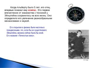 Когда Альберту было 5 лет, его отец впервые показал ему компас. Это первое в