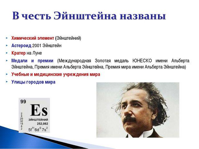 Химический элемент (Эйнштейний) Астероид 2001 Эйнштейн Кратер на Луне Медали...
