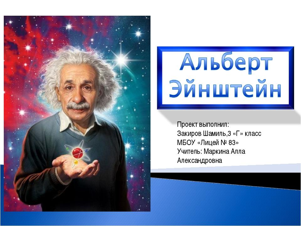 Проект выполнил: Закиров Шамиль,3 «Г» класс МБОУ «Лицей № 83» Учитель: Маркин...