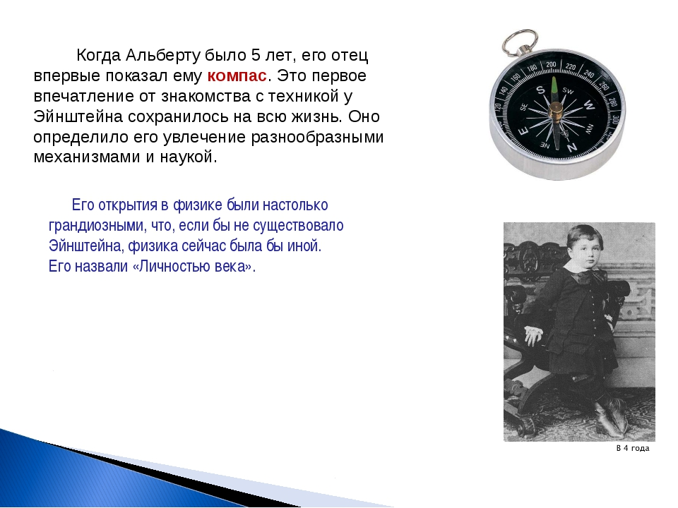 Когда Альберту было 5 лет, его отец впервые показал ему компас. Это первое в...