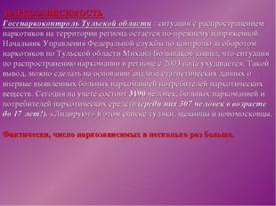 НАРКОЗАВИСИМОСТЬ Госснаркоконтроль Тульской области : ситуация с распрост