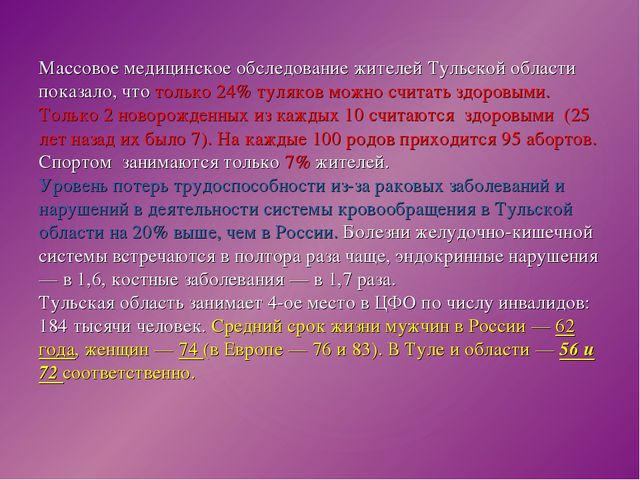 Массовое медицинское обследование жителей Тульской области показало, что толь...