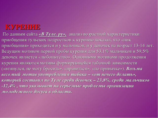КУРЕНИЕ По данным сайта «В Туле. ру», анализ возрастной характеристики п...