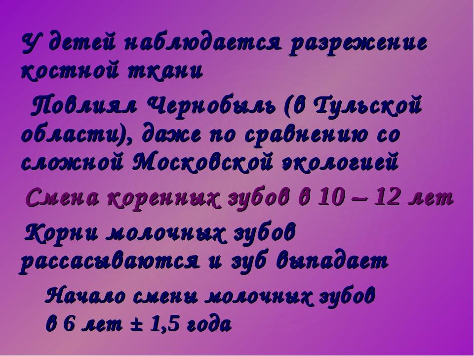 У детей наблюдается разрежение костной ткани Повлиял Чернобыль (в Тульской о...