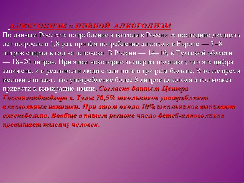 АЛКОГОЛИЗМ и ПИВНОЙ АЛКОГОЛИЗМ По данным Росстата потребление алкоголя в...
