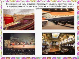 Все концертные залы внешне не похожи друг на друга, но внутри у них у всех об
