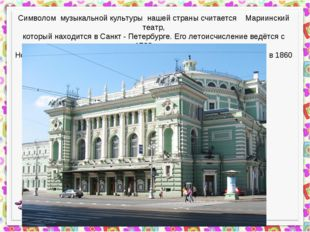 Символом музыкальной культуры нашей страны считается Мариинский театр, которы