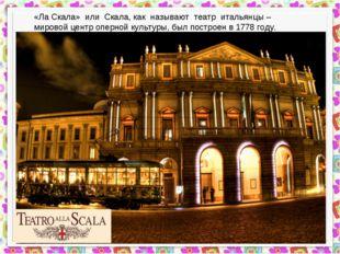 «Ла Скала» или Скала, как называют театр итальянцы – мировой центр оперной ку