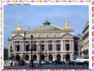 Гранд-Опера (Париж)
