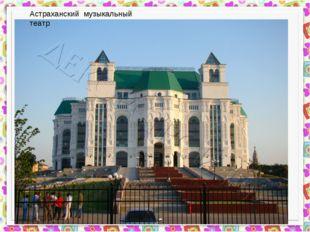Астраханский музыкальный театр