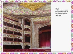 Зал Астраханского музыкального театра
