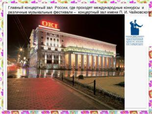 Главный концертный зал России, где проходят международные конкурсы и различны