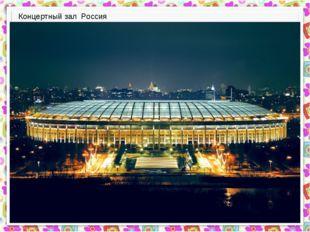 Концертный зал Россия