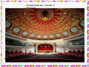 Концертный зал Атеней в Румынии.