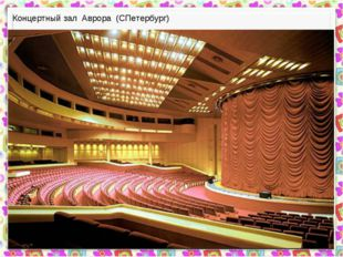 Концертный зал Аврора (СПетербург)