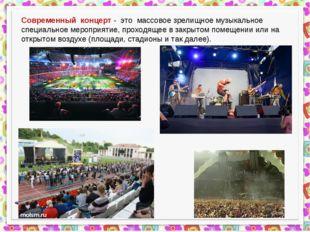 Современный концерт - это массовое зрелищное музыкальное специальное мероприя