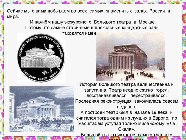 Сейчас мы с вами побываем во всех самых знаменитых залах России и мира. И нач...