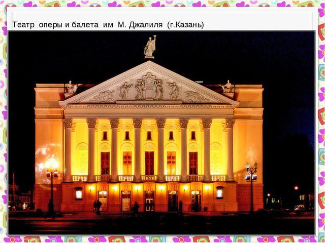 Театр оперы и балета им М. Джалиля (г.Казань)