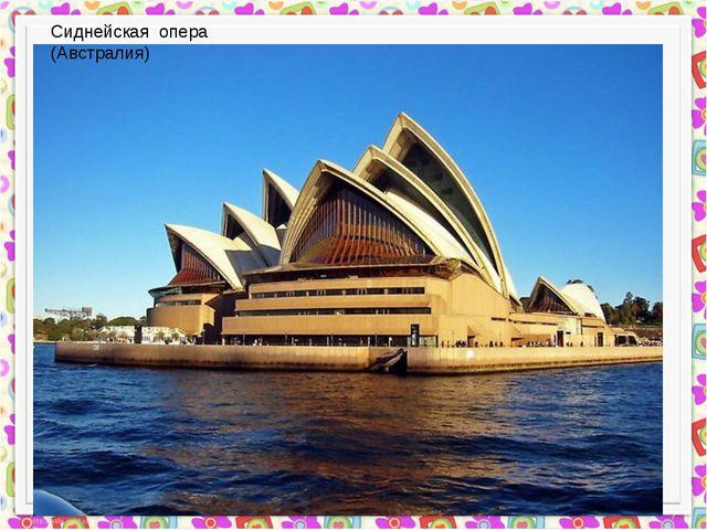 Сиднейская опера (Австралия)