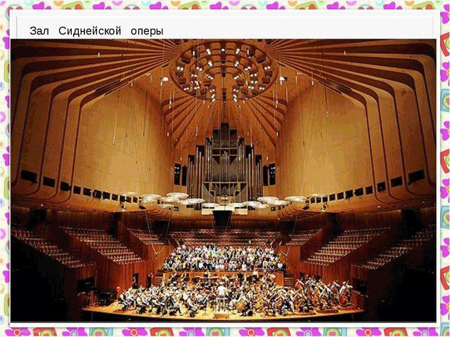 Зал Сиднейской оперы