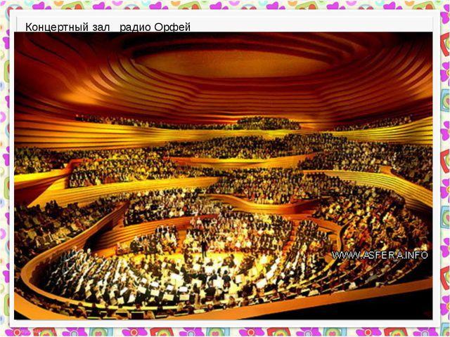 Концертный зал радио Орфей