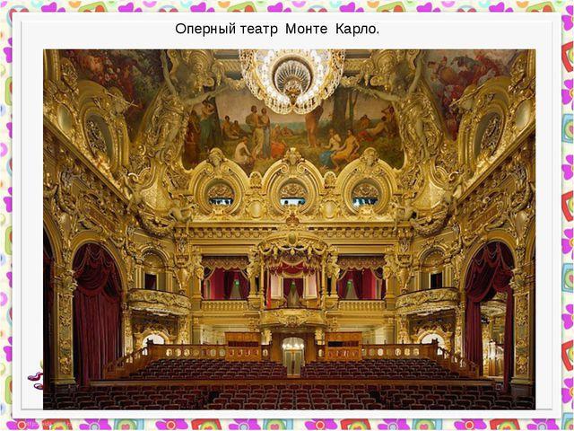 Оперный театр Монте Карло.