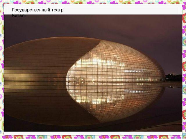 Государственный театр Китая.