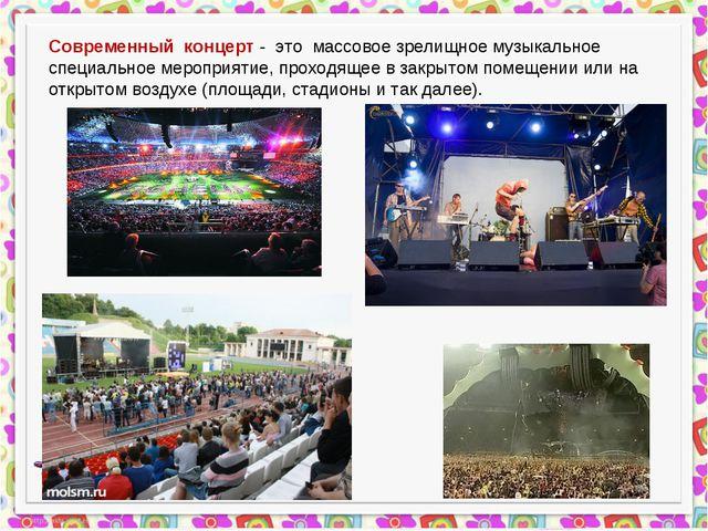 Современный концерт - это массовое зрелищное музыкальное специальное мероприя...