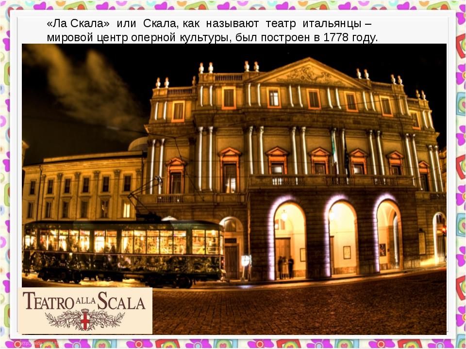 «Ла Скала» или Скала, как называют театр итальянцы – мировой центр оперной ку...