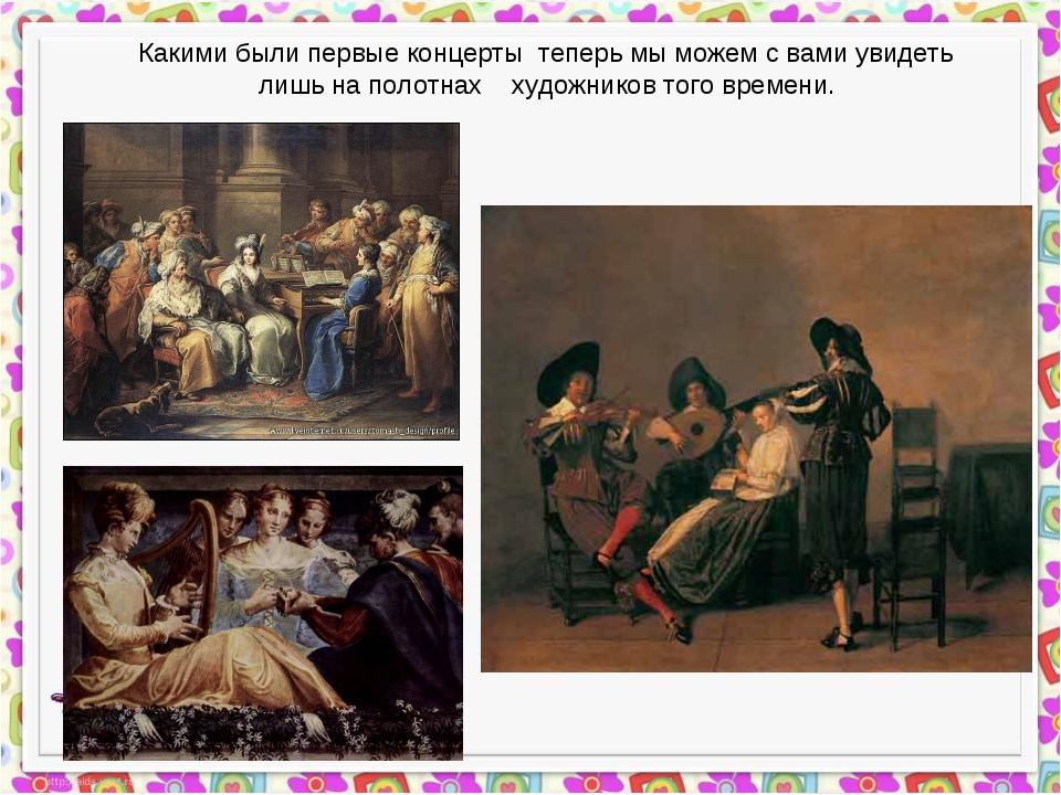 Какими были первые концерты теперь мы можем с вами увидеть лишь на полотнах х...