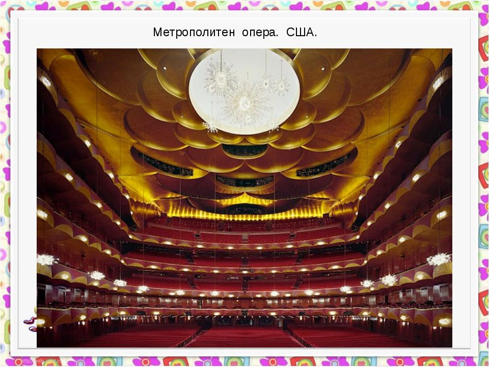 Метрополитен опера. США.