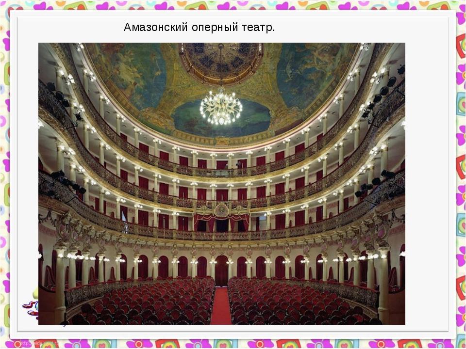 Амазонский оперный театр.