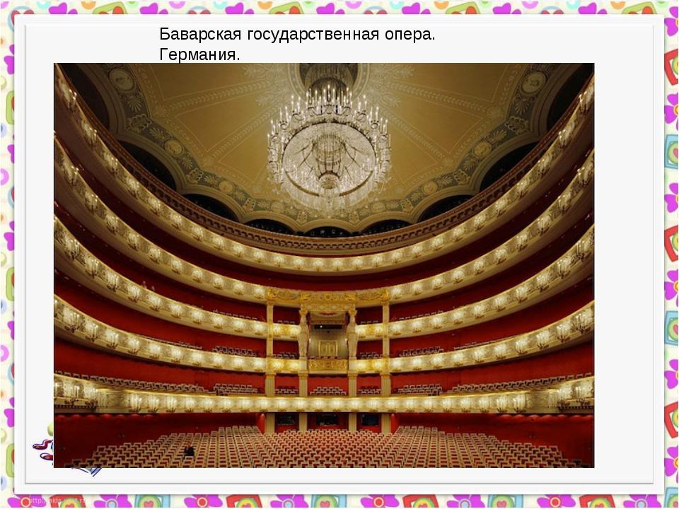 Баварская государственная опера. Германия.