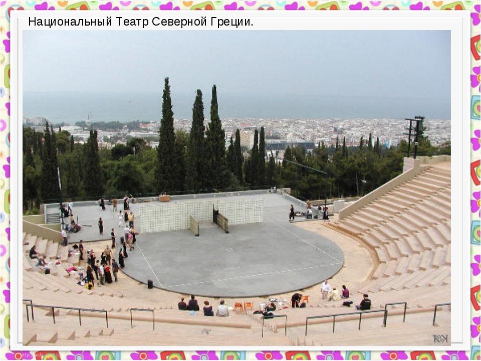 Национальный Театр Северной Греции.