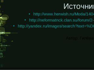 Источники: http://www.herwish.ru/Moda/1404.html http://neformatnck.clan.su/fo