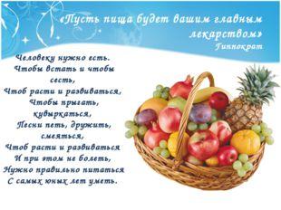 «Пусть пища будет вашим главным лекарством» Гиппократ Человеку нужно есть. Ч