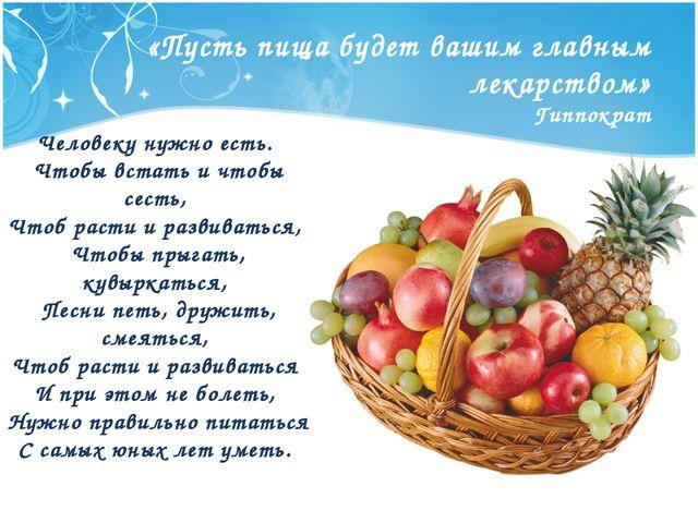 «Пусть пища будет вашим главным лекарством» Гиппократ Человеку нужно есть. Ч...